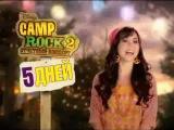 Осталось 5 дней до премьеры фильма Camp Rock 2: Отчетный концерт[реклама]
