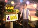 Осталось 4 дней до премьеры фильма Camp Rock 2: Отчетный концерт[реклама]